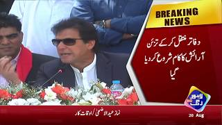 News Headlines | 4:00 ٓٓٓٓPM | 20 August 2018 | Lahore Rang