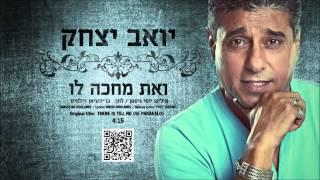 יואב יצחק ואת מחכה לו Yoav Itzhak