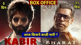 kabir singh vs bharat, kabir singh box office collection day 5, shahid kapoor, Kiara advani