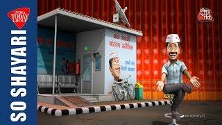 केजरीवाल की शायरी में 'शाजिश' | SoShayari