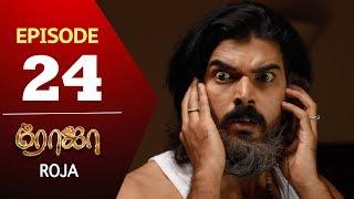 ROJA Serial | Episode 24 | Priyanka | SibbuSuryan | SunTV Serial |Saregama TVShows