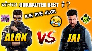 JAI VS DJ ALOK 😱🔥 || Who Is Best?? || FireEyes Gaming || Garena Free Fire