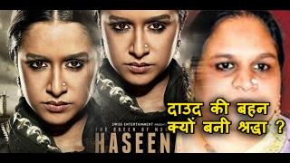 HASEENA : First Look | Shraddha Kapoor | दाउद की बहन के रोल में श्रद्धा कपूर !