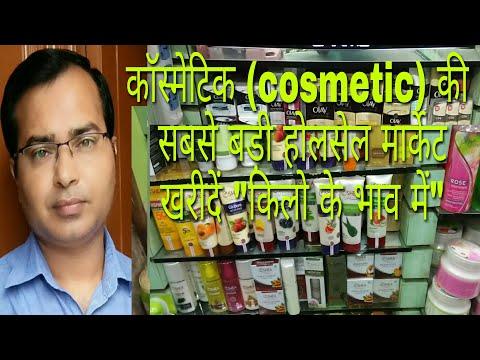 cosmetic wholesale market delhi//कॉस्मेटिक की होलसेल मार्केट सदर बाजार दिल्ली