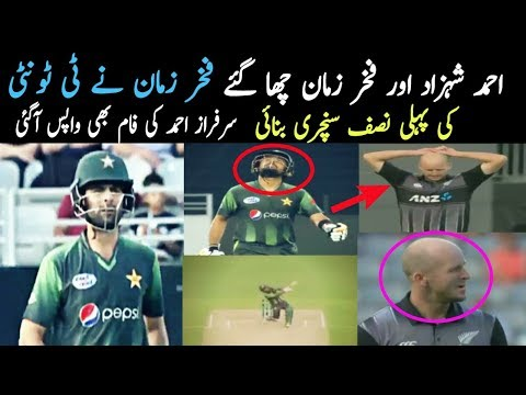 Highlights|Pakistan Vs New Zealand 2nd T20 Match |Fakhar Zaman First Half Century In T20 Career