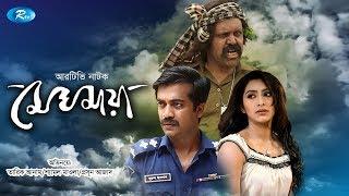Megh Maya | মেঘ মায়া | Tariq Anam Khan | Shamol Mawla | Rtv Drama Special
