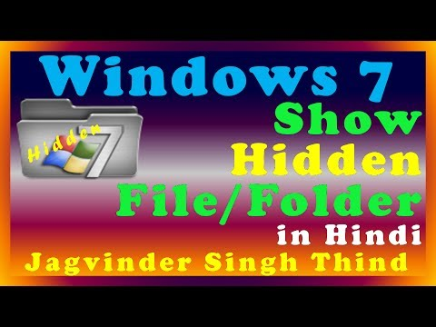 How to View Hidden folders in Windows 7 in Hindi