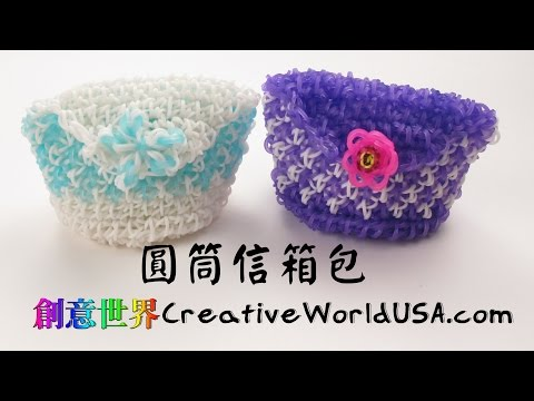 Rainbow Loom Mini Bags/Pouch/Purse 圓筒信箱包 - 彩虹編織器中文教學 Loom Bands Chinese Tutorial