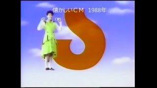 懐かしいCM 1988年 荻野目洋子 森永スフーナ 大阪モード学園
