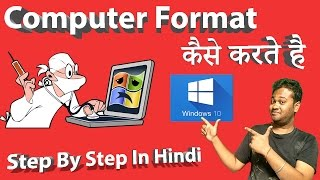How To Format Computer Explained Step By Step In Hindi