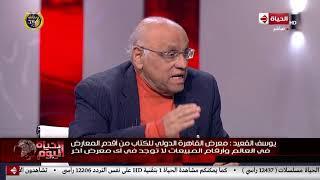 الحياة اليوم - يوسف القعيد: وزير الثقافة في عهد عبد الناصر ثروت عكاشة أعظم وزراء ثقافة مصر