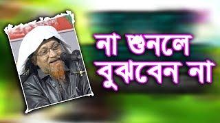 Bangla Waz 2018 Junayed Al Habibi