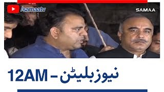 Samaa Bulletin With Headlines   12 AM   SAMAA TV   17 August 2018