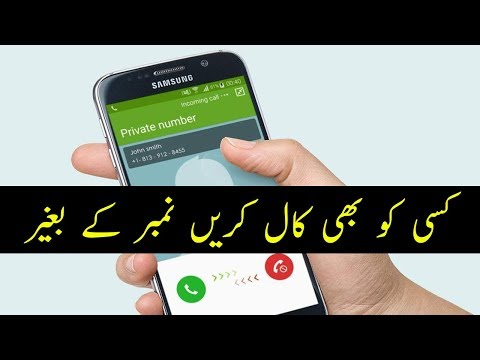 Make Call with Private Number |  Unknown Number |  Hide Caller ID