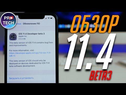 Обзор iOS 11.4 beta 3. Apple убила два бесящих бага! | ProTech