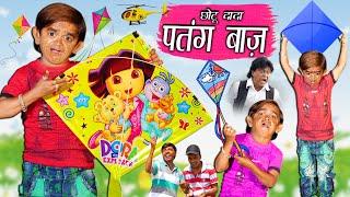 छोटू दादा पतंगबाज़ | CHOTU DADA KI PATANG | Khandesh Hindi Comedy | Chotu Comedy Video
