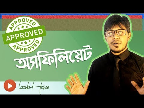 How To Get Approval For JVZoo Products Affiliate Link (Bangla) - Lazuk Hasan Vlogs