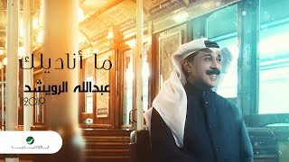 Abdullah Al Ruwaished ... Ma Anadilek - Lyrics Video | عبد الله الرويشد ... ما أناديلك - بالكلمات
