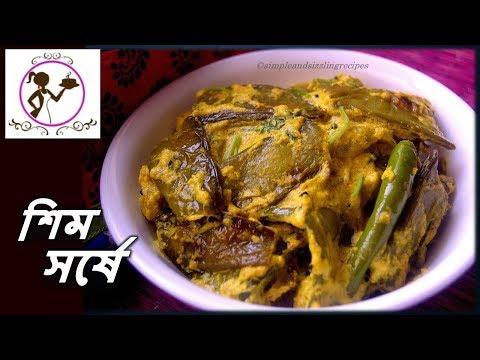 শিমের সর্ষে পোস্ত ঝাল - Shim Shorshe Posto Jhaal | Bengali Style Niramish Ranna