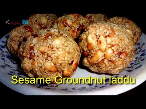 How to make  Sesame Groundnut Laddu inTelugu  (నువ్వులు వేరుసెనగపప్పు లడ్డూ ):: by Attamma TV ::.