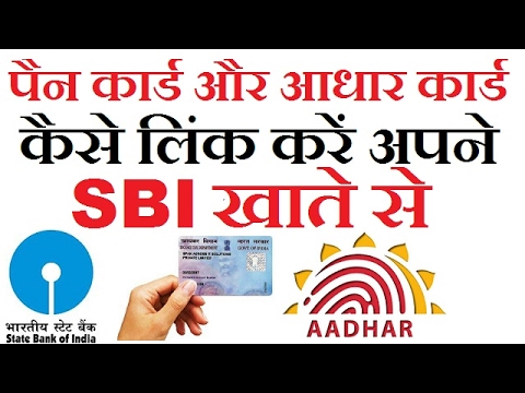 HOW TO LINK PAN CARD AND AADHAR CARD TO SBI BANK ACCOUNT