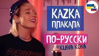 Download Клава транслейт – ПЛАКАЛА / KAZKA (Кавер на русском) Video