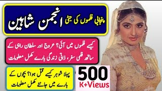 Pakistani Actress Anjuman biography | short Documentary in Urdu | Why Anjuman left Pakistan?