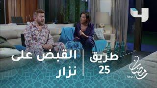 مسلسل طريق - حلقة 25 - القبض على نزار وكارثة في المستودع
