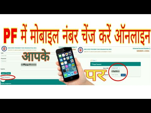 Change Mobile number and Password in EPF Online Hindi tutorial