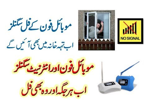 Boost Your Mobile Phone Signals Anywhere Even Underground Urdu / Hindi