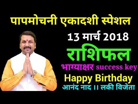 14 March Exam Mantra   13 March 2018  Daily Rashifal ।Success Key   Happy Birthday  Best Astrologer