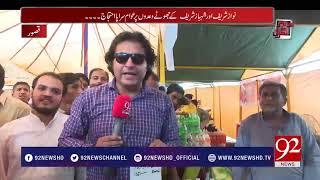 Public Opinion on Sasta Ramzan Bazar  | 27 May 2018 | 92NewsHD