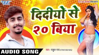 दिदिया से 20 बिया - Labhar Ke Sange - Rahul Rai - Bhojpuri hot songs 2017 new
