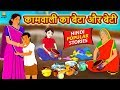 कामवाली का बेटा और बेटी - Hindi Kahaniya for Kids | Stories for Kids | Moral Stories | Fairy Tales