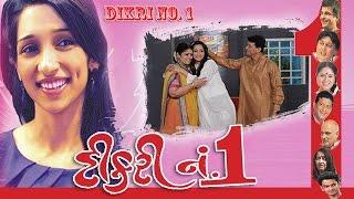 Dikri No. 1 -  Superhit Family Gujarati Full Natak 2015 | Rasik Dave, Riddhi Dave, Sharad Sharma