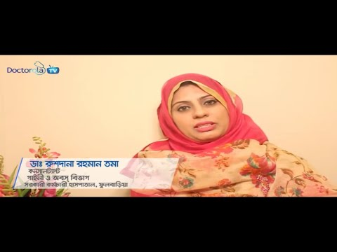 Ovarian cyst: Symptoms, Treatment, and Prevention in Bangla