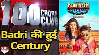Film Badrinath Ki Dulhania ने मार दी  है Century, 100 करोड़ के Club में हुई Entry