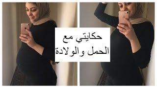حكايتي مع الحمل والولادة