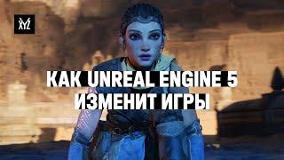 Как Unreal Engine 5 изменит игры. Разбор трейлера игрового движка на PS5