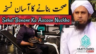Achchi Sehat Ke Liye Kuch Useful Tips | Mufti Tariq Masood | Islamic Group