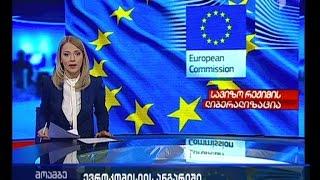 რა არის საჭირო საქართველოსა ევროკავშირს შორის სავიზო რეჟიმის გასამარტივებლად