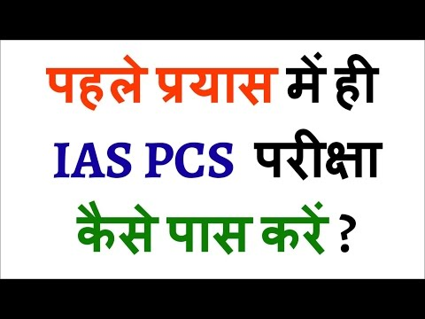 how to clear civil services exam in first attempt - how do toppers study