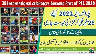 PCB release PSL 2020 foreign players list | PSL 5  | PSL 5 Draft