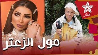 الحكيم مول الزعتر يعطي درسا للفنانين المغاربة وهاذا سبب رفضه العيش بأي مدينة وأمنيته يرجع للجنة
