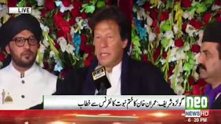 Golra Sharif: Imran Khan Speech at Khatam e Nabuwat Conference | Neo News