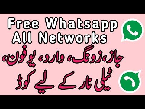 All Networks Free Whatsapp | Zong Free Whatsapp | Jazz Free Whatsapp | Ufone free Whatsapp