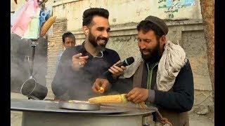 Download بامداد خوش - خیابان - دیدار سمیر صدیقی با یکی از جواری فروشان شهر کابل Video