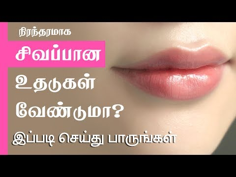 How to get pink lips / Lighten dark lips naturally at home remedies - Tamil Beauty Tips