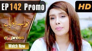 Pakistani Drama   Nawabzadiyan - Episode 142 Promo    Express TV Dramas   Fazyla Lashari, Rizwan