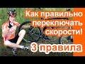 Download  Как правильно переключать скорости на велосипеде. 3 золотых правила  MP3,3GP,MP4